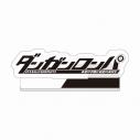 【グッズ-スタンドポップ】ダンガンロンパ ロゴアクリルの画像