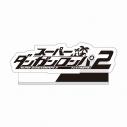 【グッズ-スタンドポップ】スーパーダンガンロンパ2 ロゴアクリルの画像