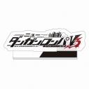 【グッズ-スタンドポップ】ニューダンガンロンパV3 ロゴアクリルの画像