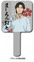 【グッズ-ミラー】ましろのおと 手持ちミラー デザインB(澤村若菜)の画像