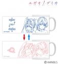 【グッズ-マグカップ】エガオノダイカ チェンジングマグカップの画像