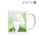 【グッズ-マグカップ】ピアノの森 マグカップの画像