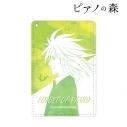 【グッズ-パスケース】ピアノの森 1ポケットパスケースの画像