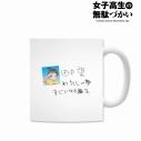 【グッズ-マグカップ】女子高生の無駄づかい 田中 望『わたしの夢』マグカップの画像