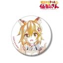 【グッズ-バッチ】世話やきキツネの仙狐さん Ani-Art 缶バッジの画像