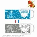 【グッズ-マグカップ】銀魂 坂田銀時 チェンジングマグカップの画像
