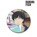 【グッズ-バッチ】BANANA FISH 描き下ろしイラスト 奥村英二 レコードショップver. 缶バッジの画像