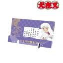 【グッズ-スタンドポップ】犬夜叉 殺生丸 卓上アクリル万年カレンダーの画像