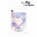 【グッズ-タペストリー】Re:ゼロから始める異世界生活 レム Ani-Art 第3弾 タペストリーの画像