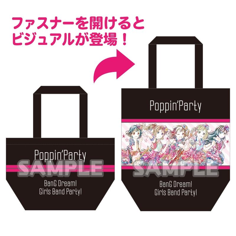 【グッズ-バッグ】BanG Dream!ガールズバンドパーティ! Ani-Art変形トートバッグ Poppin'Party