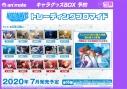 【グッズ-ブロマイド】アルゴナビス from BanG Dream! トレーディングブロマイドの画像
