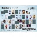 【グッズ-ブロマイド】『最遊記歌劇伝-Oasis-』 013:桃源郷ブロマイドの画像