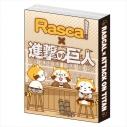 【グッズ-メモ帳】ラスカル×進撃の巨人 パタパタメモの画像