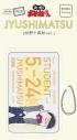 【グッズ-パスケース】えいがのおそ松さん PIICA(ピーカ)+クリアパスケース 十四松の画像