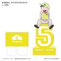 【グッズ-携帯グッズ】おそ松さん アクリルスマホスタンド 十四松の画像