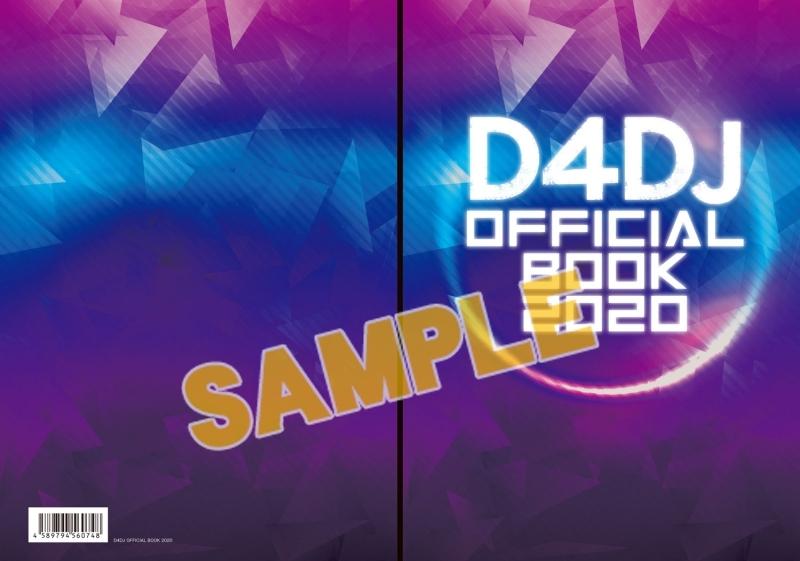 【グッズ-ムック】D4DJ OFFICIAL BOOK 2020