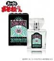 【グッズ-香水】プリマニアックス えいがのおそ松さん フレグランス 03.チョロ松の画像