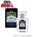 【グッズ-香水】プリマニアックス えいがのおそ松さん フレグランス 08.あつしの画像