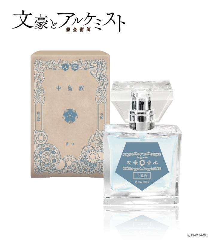 【グッズ-香水】プリマニアックス 文豪とアルケミスト フレグランス 第5弾 26.中島敦