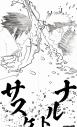 【グッズ-のれん】NARUTO-ナルト- マルチタペストリーのれんの画像