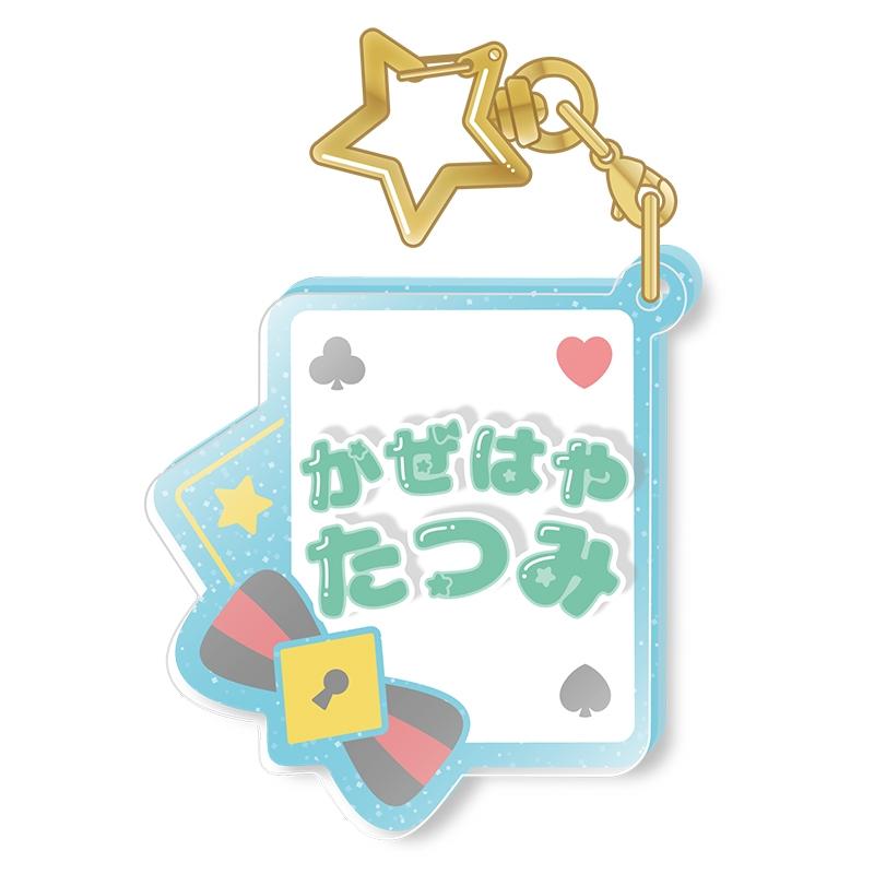 あんさんぶるスターズ!! おなまえアクキーコレクション Vol.2_1