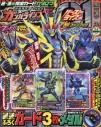 【雑誌】仮面ライダーバトル ガンバライジング バーストライズ01 シャイニングファンブック 2020年2月号の画像