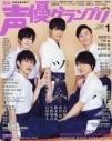 【雑誌】声優グランプリ 2019年1月号の画像