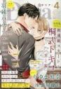 【雑誌】Daria-ダリア- 2021年4月号【通販限定特典付き】の画像