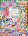 【雑誌】キラッとプリ☆チャン 公式ファンブック SEASON5の画像