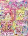 【雑誌】キラッとプリ☆チャンFB JEWEL(6) 2020年02月号の画像