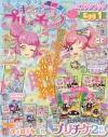 【雑誌】キラッとプリ☆チャンファンブック(1) 2020年5月号の画像