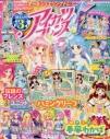 【雑誌】アイカツフレンズ! DREAM3 2019年9月号の画像
