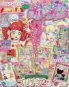 【雑誌】キラッとプリ☆チャンFB JEWEL(5) 2019年12月号の画像