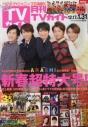 【雑誌】月刊TVガイド静岡版 2019年2月号の画像