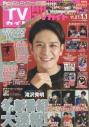 【雑誌】月刊TVガイド関東版 2019年1月号の画像