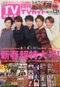 【雑誌】月刊TVガイド関東版 2019年2月号の画像