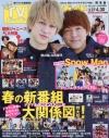 【雑誌】月刊TVガイド関東版 2021年5月号の画像