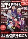 【雑誌】日経エンタテインメント! 2019年3月号臨時増刊 えいがのおそ松さん特装版の画像