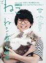 【雑誌】ねこ 2020年8月号 Vol.115の画像