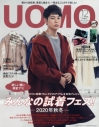 【雑誌】UOMO(ウオモ) 2020年12月号の画像