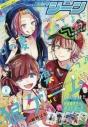 【雑誌】月刊 コミックジーン 2020年8月号の画像