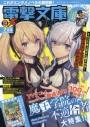 【雑誌】電撃文庫MAGAZINE 2020年2月号の画像