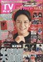 【雑誌】月刊TVガイド北海道版 2019年1月号の画像
