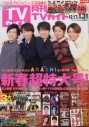 【雑誌】月刊TVガイド北海道版 2019年2月号の画像
