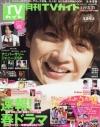 【雑誌】月刊TVガイド北海道版 2021年4月号の画像