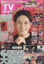 【雑誌】月刊TVガイド福岡・佐賀・大分版 2019年1月号の画像