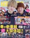 【雑誌】月刊TVガイド福岡・佐賀・大分版 2021年5月号の画像