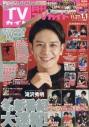 【雑誌】月刊TVガイド関西版 2019年1月号の画像