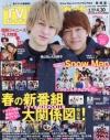 【雑誌】月刊TVガイド関西版 2021年5月号の画像