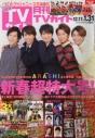 【雑誌】月刊TVガイド愛知・三重・岐阜版 2019年2月号の画像